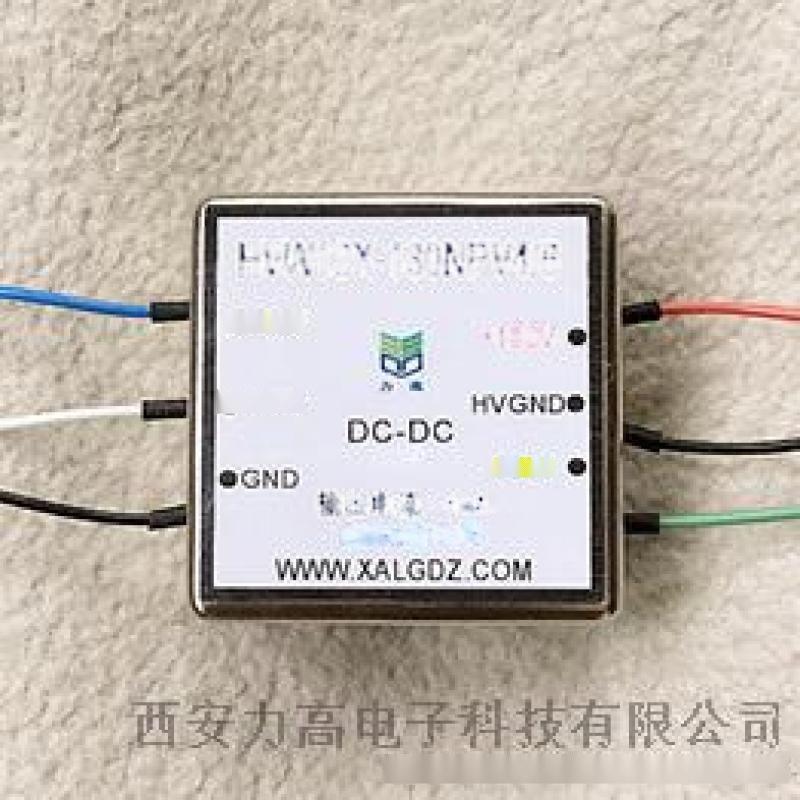 『西安力高』靜電印刷用超穩定性正負輸出高壓電源模組