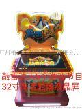 廣州供應敲擊達人兒童遊戲機