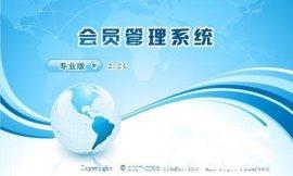 会员管理积分系统软件