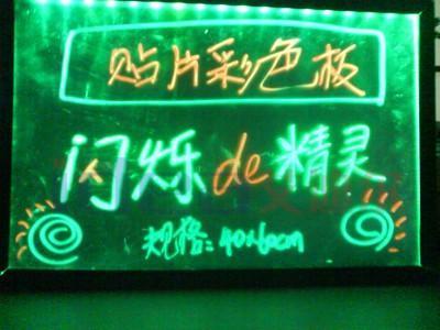LED电子手写荧光板