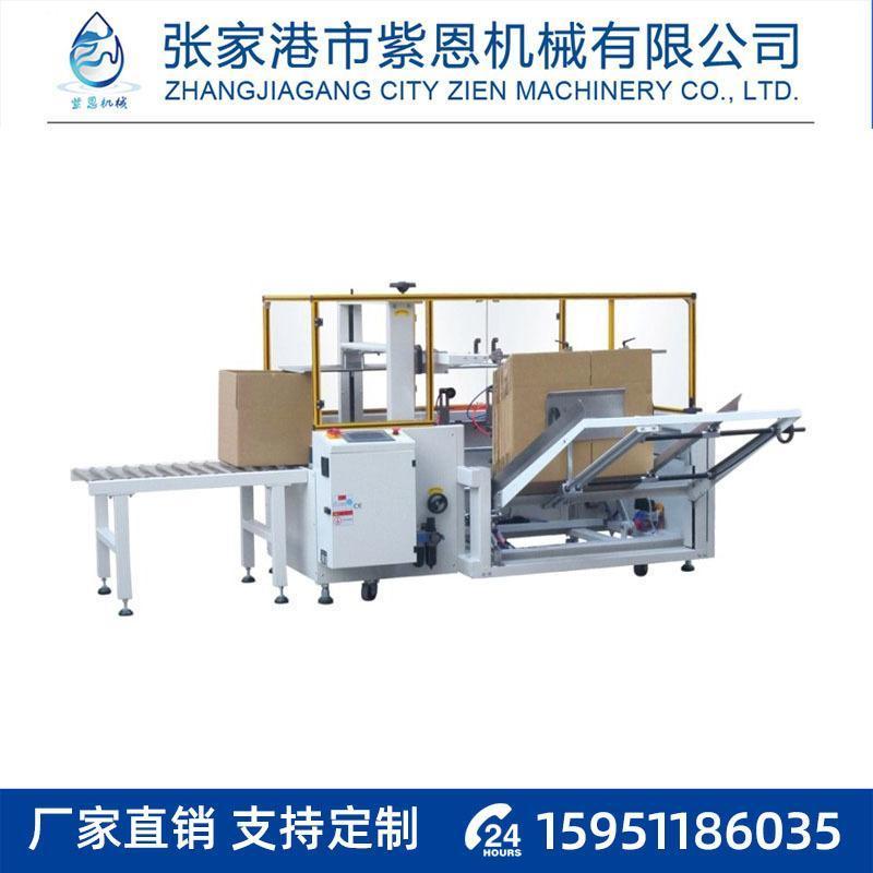 纸箱包装机 定制非标纸箱包装机 打包机
