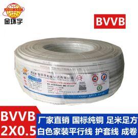 金环宇 BVVB系列 BVVB2*0.5价格 扁平电缆线 金环宇电缆 金环宇