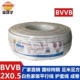 金環宇 BVVB系列 BVVB2*0.5價格 扁平電纜線 金環宇電纜 金環宇