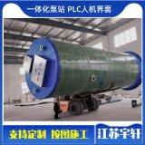 衢州一體化(污水)提升泵站