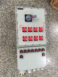 BXM51防爆照明配電箱