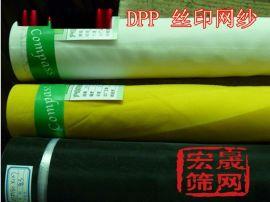 丝印网纱 丝网印刷. 涤纶丝网. 丝印网纱. DPP250目*1.27白色