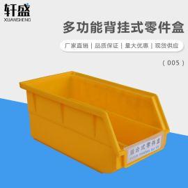 轩盛,005背挂式零件盒,五金工具盒,背挂式零件盒