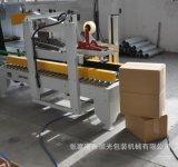 非标定制的封箱机   胶带机  透明胶封口机  13506225797