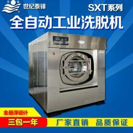 变频洗衣机,世纪泰锋牌不锈钢自动洗衣机厂家报价