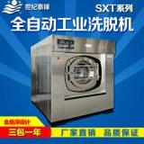 變頻洗衣機,世紀泰鋒牌不鏽鋼自動洗衣機廠家報價