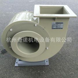 供应PP4-72-6A型耐酸碱PP塑料防腐离心通风换气机