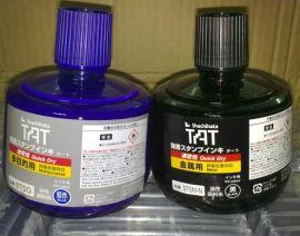 TAT蓝色印油