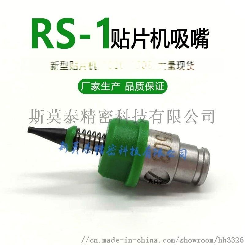 juki RS-1贴片机吸嘴7501 SMT配件