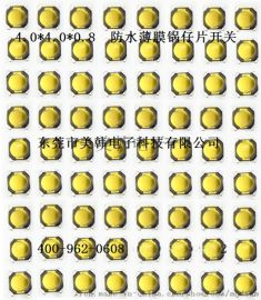 轻触开关4*4*0.8防水薄膜轻触开关-美韩电子