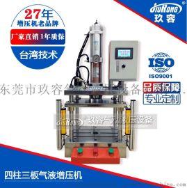 四柱三板气液增压机(压力机),玖容品牌