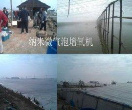 广东纳米鱼塘增氧机,鱼塘专用整体高效增氧