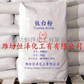 二氧化钛的生产厂家
