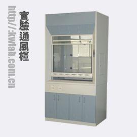 广州科玮实验室  全钢通风柜  标准型通风橱