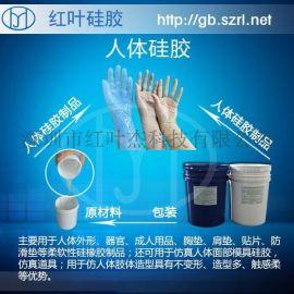 假肢专用硅胶,假肢硅胶