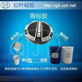 HY-SB0430服饰商标硅胶