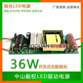 36W LED调光驱动电源 无极调光隔离驱动 恒流电源驱动 面板灯