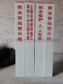 通信标志桩价格 光缆标志桩订做 PVC标志桩厂家