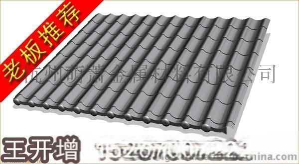 杭州萌萧   金属仿古屋面瓦830型