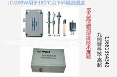 JCJ200W 高温型温湿度变送器