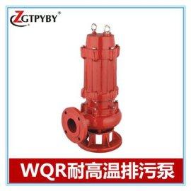 耐高温水泵 拥有专利技术 耐高温水泵型号