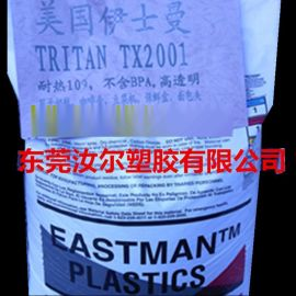 电子烟嘴用 PCTG Tritan TX2001 耐高温 不含双酚A 高透明进品材料