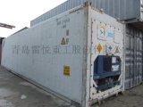青島冷藏集裝箱12米冷凍櫃