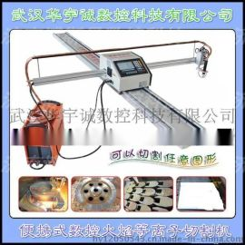 便携式数控火焰切割机丨便携式数控等离子切割机