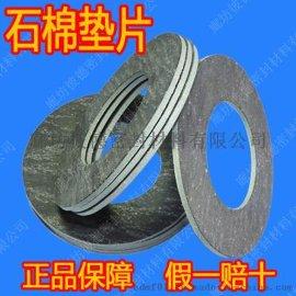 石棉垫重量 防火石棉垫 **石棉纤维橡胶垫 直销耐高温石棉垫