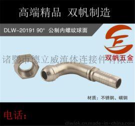 20291公制内螺纹球面胶管90度液压三件套扣压套筒不锈钢碳钢耐高压D型