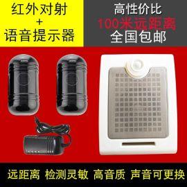 群远QY-106A红外对射人体感应语音提示器