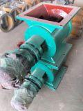 河北星型卸料器廠家優質星型卸料器60個型號盛康YJD星型卸料器