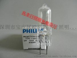 飛利浦PHILIPS 7158XHP FCS 24V150W