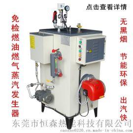 供应食堂蒸煮用全自动小型燃油燃气蒸汽锅炉 50kg燃油燃气蒸汽锅炉