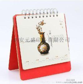 西安掛曆印刷廠家|西安元盛製作掛曆的廠家|西安檯曆印刷廠家