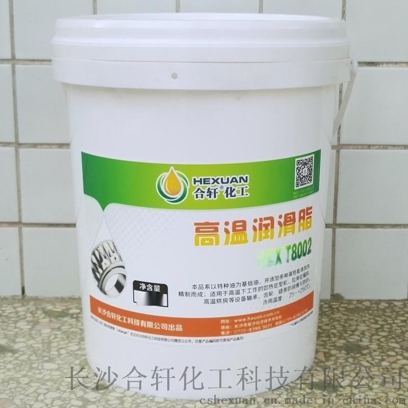 長期供應250度高溫潤滑脂,合軒250度高溫黃油,廠價直銷
