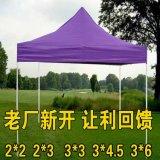 印刷logo 畅销【厂家直销 】专业定制户外四脚帐篷帐篷户外促销