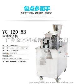 金本YC-120-5B全自动春卷机,多功能饺子机生产厂家,噪音低
