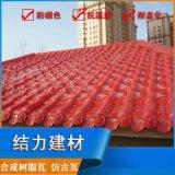 北京,河北合成树脂瓦厂家直销,树脂琉璃瓦,pvc仿古瓦,防水保温