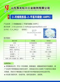 山东松川新材料专业生产AMPS 聚羧酸减水剂小料