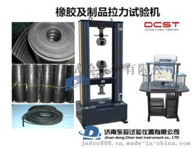 橡胶试验机,橡胶拉力试验机,橡胶拉伸试验机,橡胶电子拉力机DCST/东辰