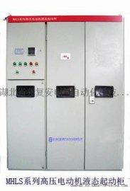湖北襄阳兆复安MHLS系列高压电动机水阻柜