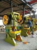 上海厂家专业生产冲压机床 63吨开式可倾式冲床性能好,价格实惠,欢迎您的来电