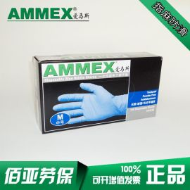 AMMEX愛馬斯一次性標準型丁腈手套藍色9寸無粉指麻防滑