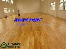 畅森生产22厚的防滑运动木地板