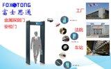 富士思通FS7802MJ金属探测安检门